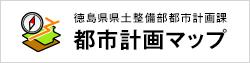 徳島県東部都市計画マップ