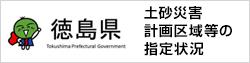 徳島県 土砂災害警戒区域等の指定状況