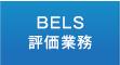 BELS評価業務